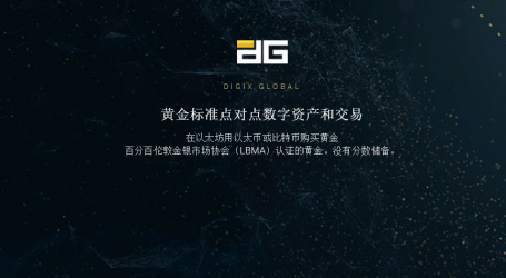 Canaan Liu appointed as Chinese Community Manager for Digix Global