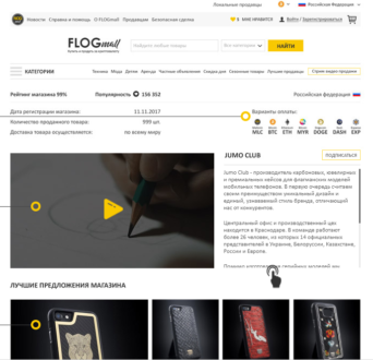 FLOGmall combines live stores, blockchain, and ecommerce in one platform