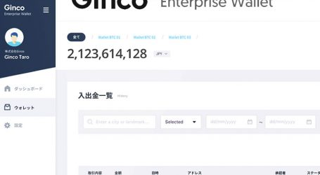Ginco launches enterprise wallet for cryptocurrency exchanges